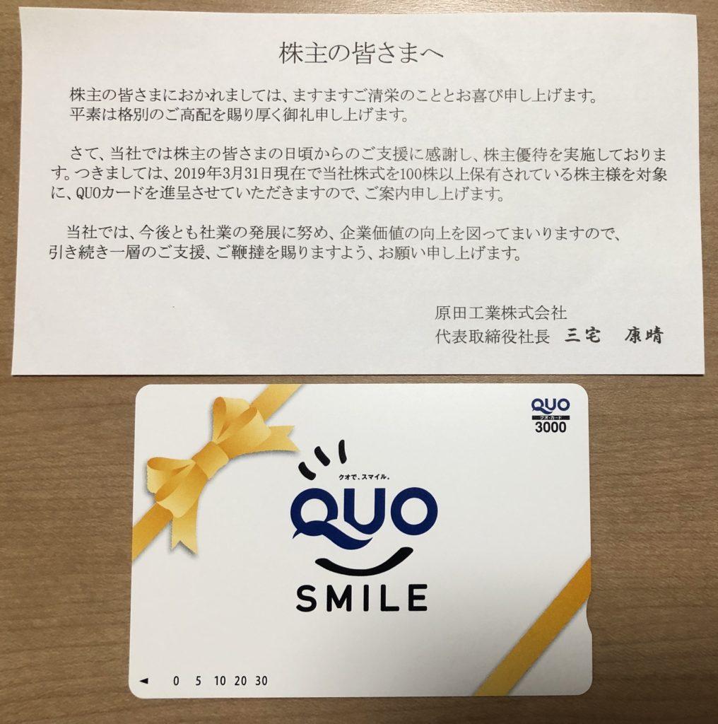 原田工業からのQUOカード