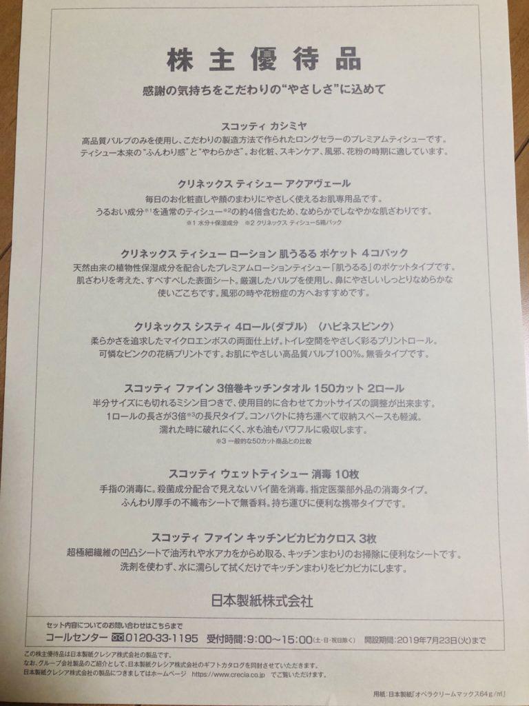 日本製紙の優待品リスト