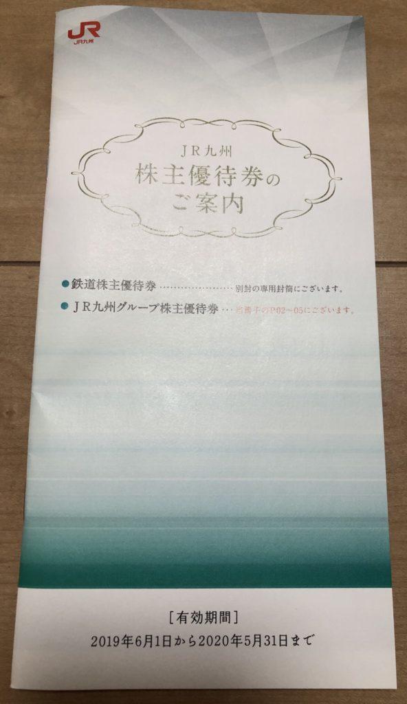JR九州の株主優待品