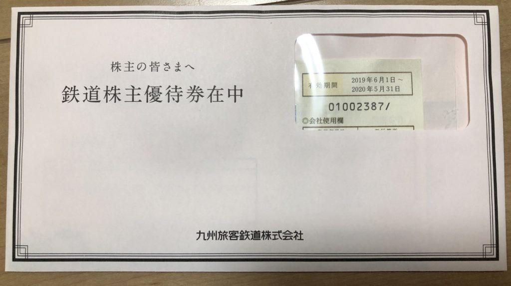 JR九州の鉄道株主優待券