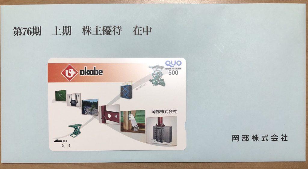 QUOカード500円分です